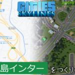【Cities: Skylines】関越自動車道 鶴ヶ島インターチェンジを作りたい