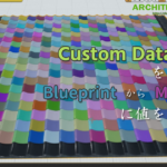 【UE4】Custom Data Valueを利用してブループリントからマテリアルにランダム値を渡したい