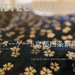 【建築】ホテルインターゲート京都四条新町/東洋設計事務所