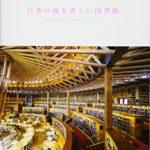 【本】日本の最も美しい図書館/立野井 一恵【感想】