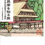 【本】民家を知る旅 日本の民家見どころ案内【感想】